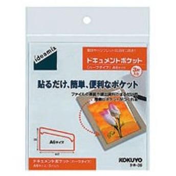コクヨ/ドキュメントポケット(ハーフタイプ)〈ideamix〉A6用 3片入