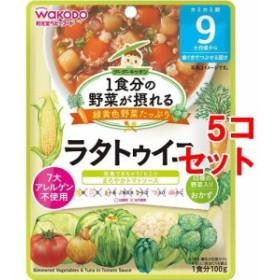 和光堂 1食分の野菜が摂れるグーグーキッチン ラタトゥイユ 9か月頃~(100g5コセット)[ベビーフード(8ヶ月から) その他]