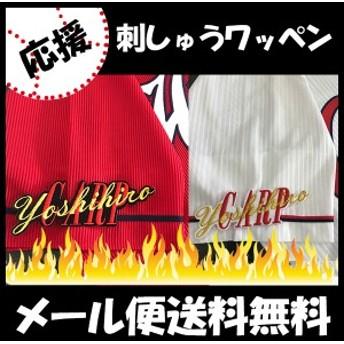 広島カープ 刺しゅうワッペン CARP yoshihiro 丸