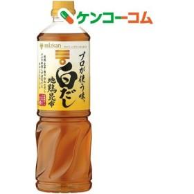 ミツカン プロが使う味 白だし ( 1L )/ ミツカン