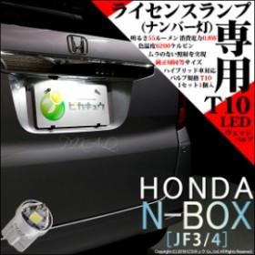 3-C-5 即納★ホンダ N-BOX[JF3/4]対応 T10 ライセンスランプ(ナンバー灯)用SMDウェッジ球  ホワイト 6200K 1個