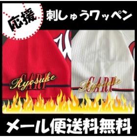 広島カープ 刺しゅうワッペン CARP ryosuke 菊池