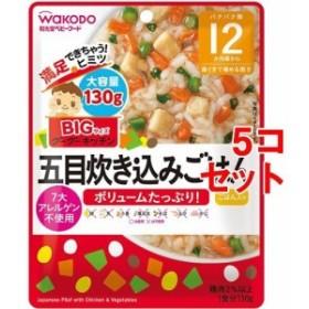 和光堂 ビッグサイズのグーグーキッチン 五目炊き込みごはん 12か月頃~(130g5コセット)[レトルト]