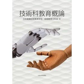 [書籍]/技術科教育概論/日本産業技術教育学会・技術教育分科会/編/NEOBK-2215339