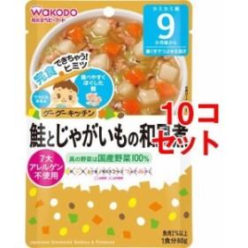 和光堂 グーグーキッチン 鮭とじゃがいもの和風煮 9ヵ月~(80g10コセット)[レトルト]