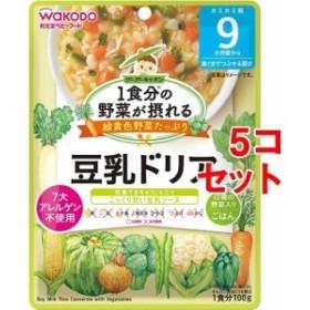 和光堂 1食分の野菜が摂れるグーグーキッチン 豆乳ドリア 9か月頃~(100g5コセット)[ベビーフード(8ヶ月から) その他]