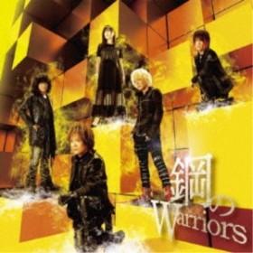 JAM Project/鋼のWarriors 【CD】