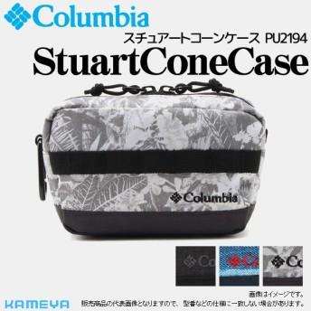 Columbia コロンビア 18 Stuart Cone Case スチュアートコーンケース ポーチ