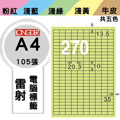 辦公首選【longder龍德】電腦標籤紙 270格 LD-881-G-A 淺綠色 105張 影印 雷射 貼紙