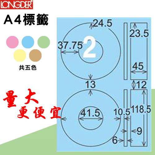 品牌嚴選【longder龍德】2格 光碟專用 LD-820-B-A 內徑41mm 淺藍色 105張 影印 雷射 標籤 出貨 貼紙