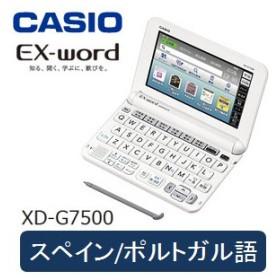 カシオ 電子辞書 本体 スペイン語 ポルトガル語 学習モデル エクスワード CASIO EX-word XD-Z7500