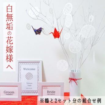 白無垢の花嫁様へ◆白の切絵オーナメント◆1セット(8枚)