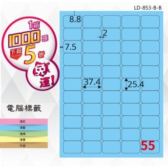 品牌嚴選【longder龍德】55格 LD-853-B-B 淺藍色 1000張 影印 雷射 標籤 出貨 貼紙