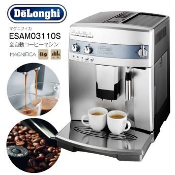 DeLonghi デロンギ マグニフィカ 全自動コーヒーマシン(全自動コーヒーメーカー) ESAM03110S