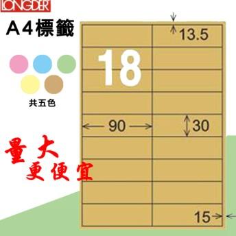 辦公嚴選【longder龍德】電腦標籤紙 18格 LD-847-C-A 牛皮紙 105張 影印 雷射 三用 貼紙