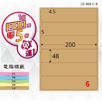 辦公嚴選【longder龍德】電腦標籤紙 6格 LD-868-C-B 牛皮紙 1000張 影印 雷射 三用 貼紙