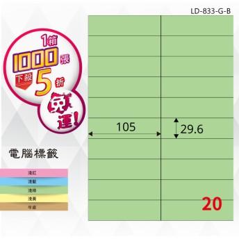 辦公首選【longder龍德】電腦標籤紙 20格 LD-833-G-B 淺綠色 1000張 影印 雷射 貼紙