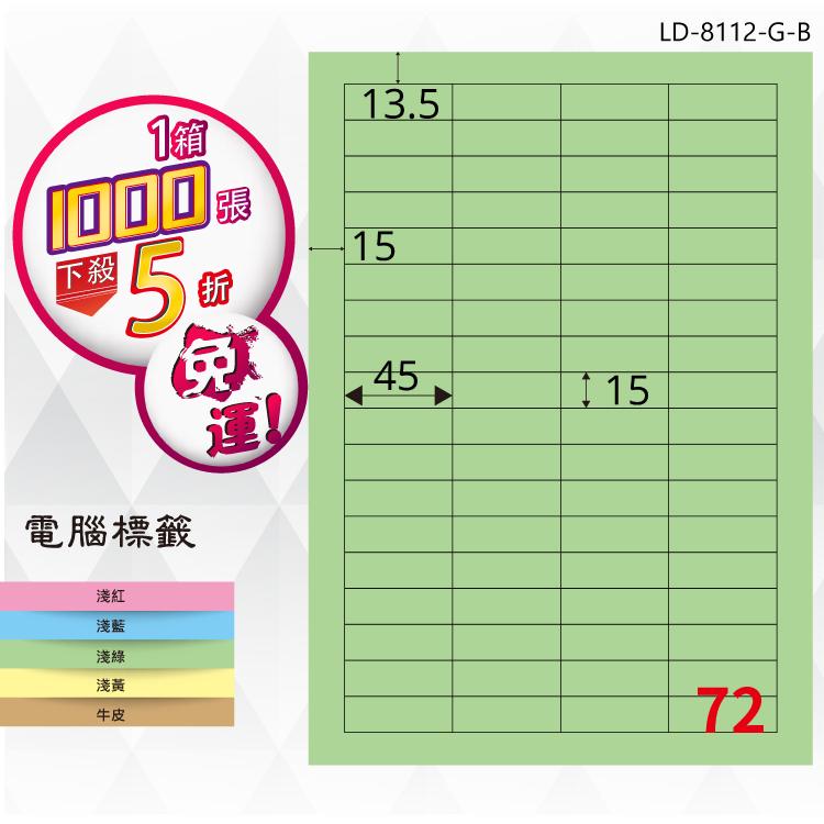 辦公首選【longder龍德】電腦標籤紙 72格 LD-8112-G-B 淺綠色 1000張 影印 雷射 貼紙