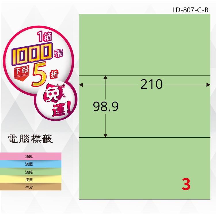辦公首選【longder龍德】電腦標籤紙 3格 LD-807-G-B 淺綠色 1000張 影印 雷射 貼紙