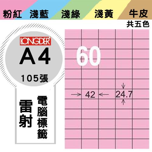 辦公用品【longder龍德】電腦標籤紙 60格 LD-839-R-A 粉紅色 105張 影印 雷射 貼紙 兩盒免運