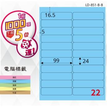 品牌嚴選【longder龍德】22格 LD-851-B-B 淺藍色 1000張 影印 雷射 標籤 出貨 貼紙