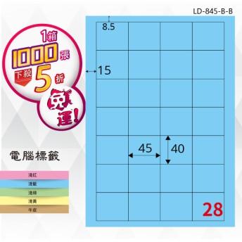 品牌嚴選【longder龍德】28格 LD-845-B-B 淺藍色 1000張 影印 雷射 標籤 出貨 貼紙