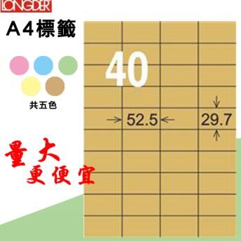 辦公嚴選【longder龍德】電腦標籤紙 40格 LD-870-C-A 牛皮紙 105張 影印 雷射 三用 貼紙