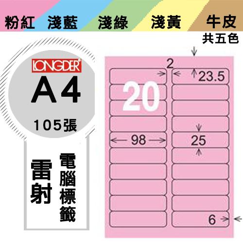 辦公用品【longder龍德】電腦標籤紙 20格 LD-812-R-A 粉紅色 105張 影印 雷射 貼紙 兩盒免運