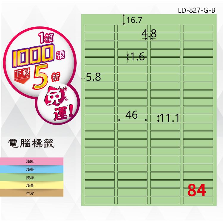 辦公首選【longder龍德】電腦標籤紙 84格 LD-827-G-B 淺綠色 1000張 影印 雷射 貼紙