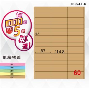 辦公嚴選【longder龍德】電腦標籤紙 60格 LD-844-C-B 牛皮紙 1000張 影印 雷射 三用 貼紙
