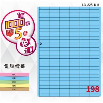 品牌嚴選【longder龍德】198格 LD-825-B-B 淺藍色 1000張 影印 雷射 標籤 出貨 貼紙