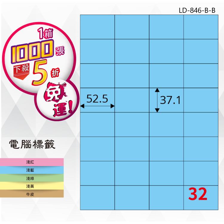 品牌嚴選【longder龍德】32格 LD-846-B-B 淺藍色 1000張 影印 雷射 標籤 出貨 貼紙
