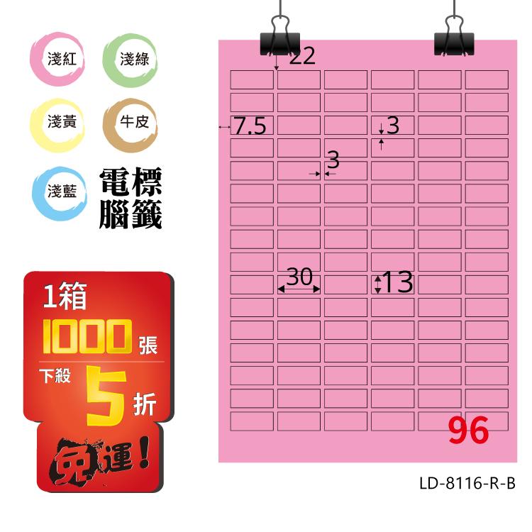辦公用品【longder龍德】電腦標籤紙 96格 LD-8116-R-B 粉紅色 1000張 影印 雷射 貼紙