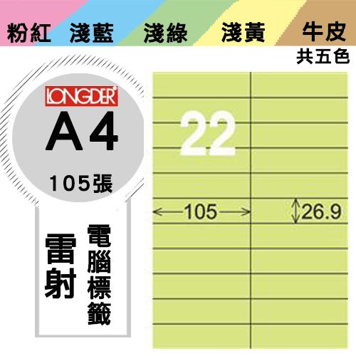 辦公首選【longder龍德】電腦標籤紙 22格 LD-842-G-A 淺綠色 105張 影印 雷射 貼紙