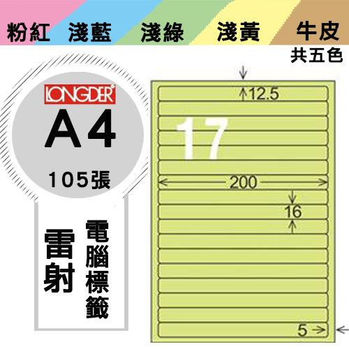 辦公首選【longder龍德】電腦標籤紙 17格 LD-8114-G-A 淺綠色 105張 影印 雷射 貼紙