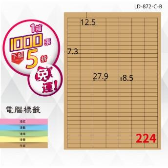 辦公嚴選【longder龍德】電腦標籤紙 224格 LD-872-C-B 牛皮紙 1000張 影印 雷射 三用 貼紙