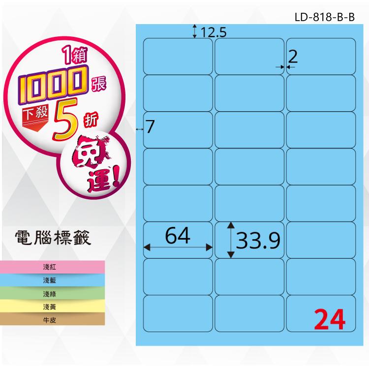 品牌嚴選【longder龍德】24格 LD-818-B-B 淺藍色 1000張 影印 雷射 標籤 出貨 貼紙