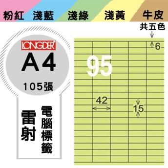 辦公首選【longder龍德】電腦標籤紙 95格 LD-843-G-A 淺綠色 105張 影印 雷射 貼紙