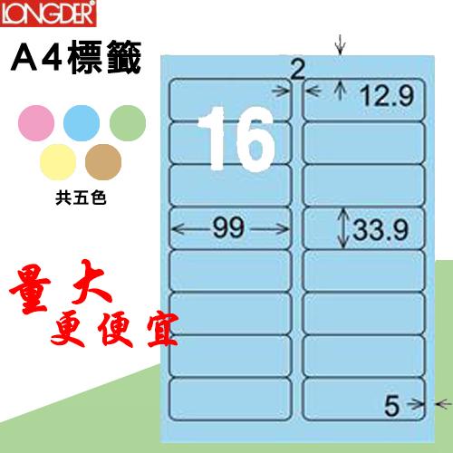 品牌嚴選【longder龍德】16格 LD-811-B-A 淺藍色 105張 影印 雷射 標籤 出貨 貼紙
