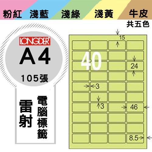 辦公首選【longder龍德】電腦標籤紙 40格 LD-8115-G-A 淺綠色 105張 影印 雷射 貼紙