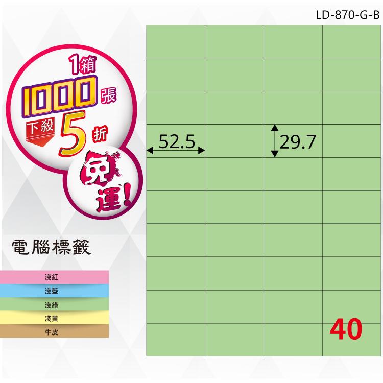 辦公首選【longder龍德】電腦標籤紙 40格 LD-870-G-B 淺綠色 1000張 影印 雷射 貼紙