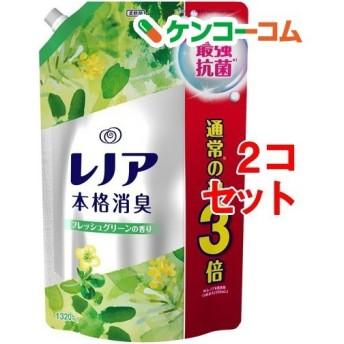 レノア 本格消臭 フレッシュグリーンの香り つめかえ用超特大サイズ ( 1320ml2コセット )/ レノア ( 柔軟剤 花粉吸着防止 )