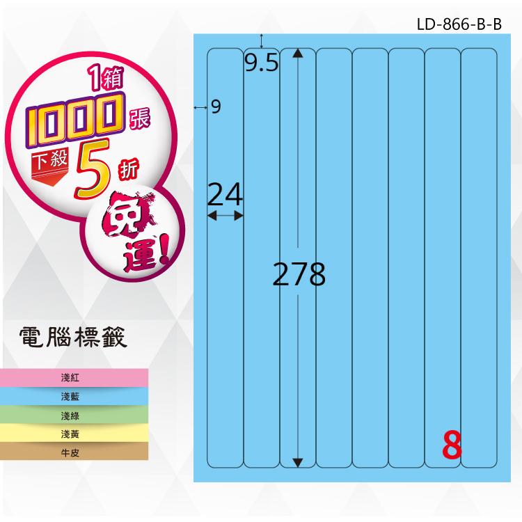 品牌嚴選【longder龍德】8格 LD-866-B-B 淺藍色 1000張 影印 雷射 標籤 出貨 貼紙