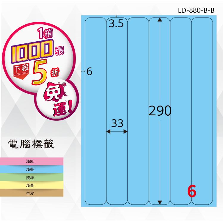 品牌嚴選【longder龍德】6格 LD-880-B-B 淺藍色 1000張 影印 雷射 標籤 出貨 貼紙