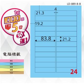 品牌嚴選【longder龍德】24格 LD-889-B-B 淺藍色 1000張 影印 雷射 標籤 出貨 貼紙
