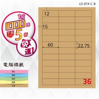辦公嚴選【longder龍德】電腦標籤紙 36格 LD-874-C-B 牛皮紙 1000張 影印 雷射 三用 貼紙