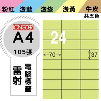 辦公首選【longder龍德】電腦標籤紙 24格 LD-802-G-A 淺綠色 105張 影印 雷射 貼紙