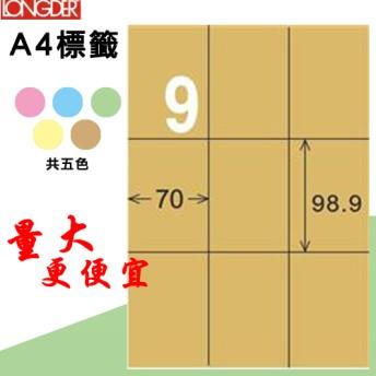 辦公嚴選【longder龍德】電腦標籤紙 9格 LD-896-C-A 牛皮紙 105張 影印 雷射 三用 貼紙
