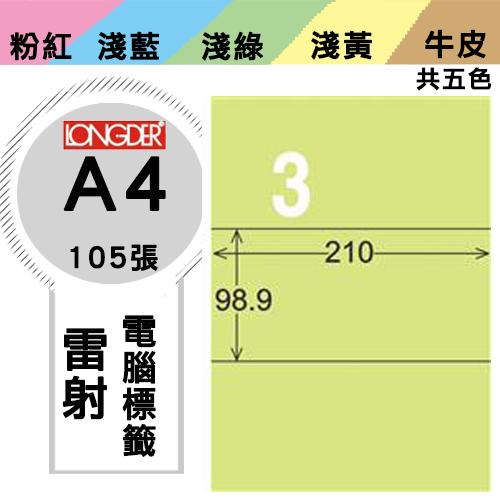 辦公首選【longder龍德】電腦標籤紙 3格 LD-807-G-A 淺綠色 105張 影印 雷射 貼紙