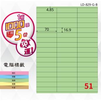 辦公首選【longder龍德】電腦標籤紙 51格 LD-829-G-B 淺綠色 1000張 影印 雷射 貼紙
